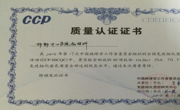 病理科再次通过ccp免疫组化质控活动